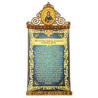 Скрижаль на магните 'Молитва перед началом всякого дела' с иконой Господа Вседержителя