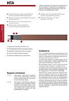 Саморегулирующийся нагревательный кабель НТА2-ВТ