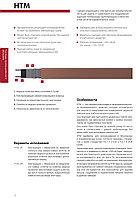 Саморегулирующийся нагревательный кабель НТМ2-ВР