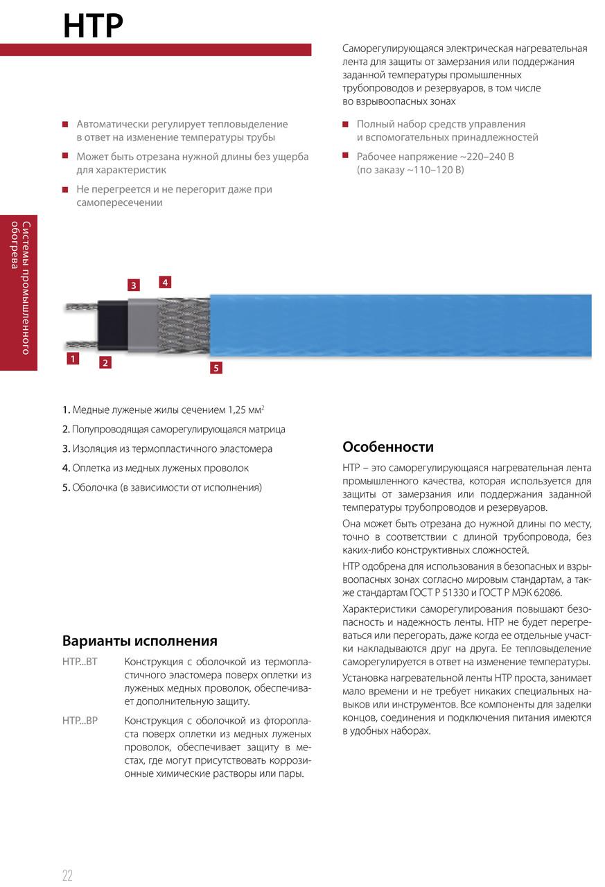 Саморегулирующийся нагревательный кабель НТР2-ВТ