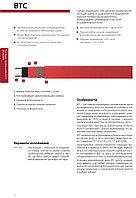 Саморегулирующийся нагревательный кабель ВТС2-ВР
