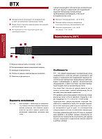Саморегулирующийся нагревательный кабель ВТХ2-ВР