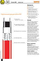 Саморегулирующийся нагревательный кабель HSB