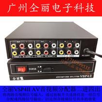 Аудио-видео разветвитель RCA 2 входа 4 выхода  VSP4(2)