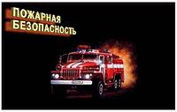 Курсы по  пожарно-техническому минимуму