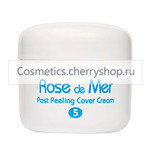 Rose de Mer Post Peeling Cover Cream Постпилинговый защитный крем (шаг 5)
