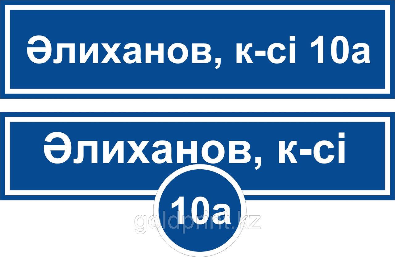 Адресные, домовые таблички