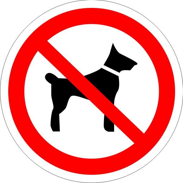 """Знак """"Запрещается вход (проход) с животными"""""""