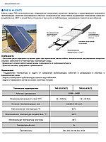 Саморегулирующийся нагревательный кабель TMS 40-2CT, 40 Вт/м
