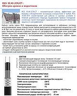 Саморегулирующийся нагревательный кабель RGS 50-2CT, 50 Вт/м