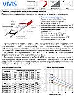 Саморегулирующийся нагревательный кабель VMS 50-2CX, 50 Вт/м