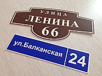 Адресные таблички на дом,таблички для офиса,информационные таблички в Астане., фото 1
