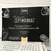 Изготовление подарочных сертификатов в астане