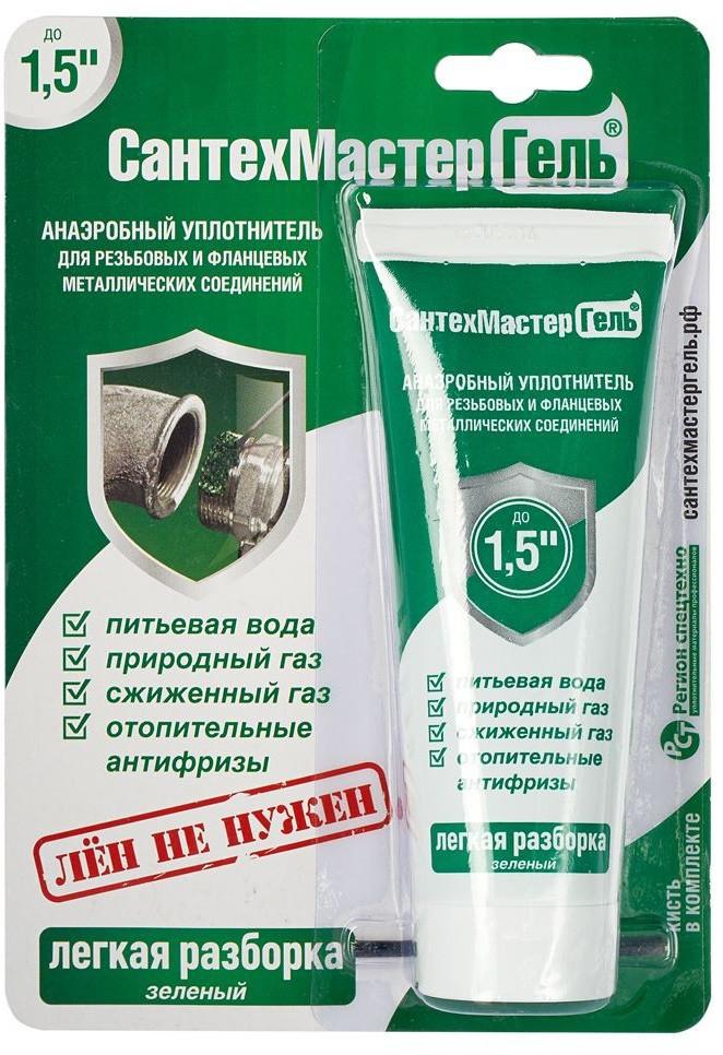 СантехМастер ГЕЛЬ зеленый 60гр