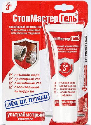 СантехМастер ГЕЛЬ красный60гр, фото 2