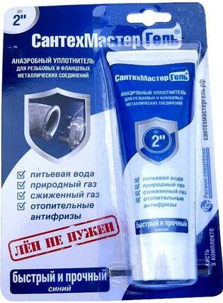 СантехМастер ГЕЛЬ синий 60гр, фото 2
