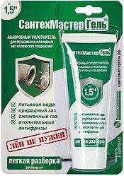 СантехМастер  ГЕЛЬ зеленый 15гр