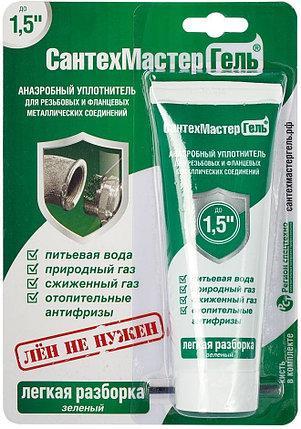 СантехМастер  ГЕЛЬ зеленый 15гр, фото 2