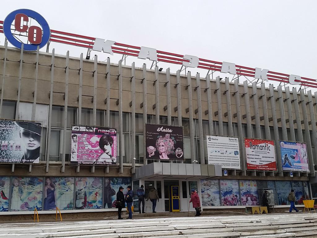 """Торговый центр """"Казахстан"""" в г. Степногорск"""