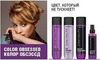Линия для защиты и блеска окрашенных волос - Matrix Total Results Color Obsessed