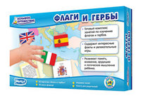 БОЛЬШОЕ ПУТЕШЕСТВИЕ. Флаги и гербы
