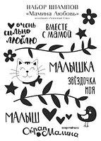 """Набор штампов""""Мамина Любовь"""""""