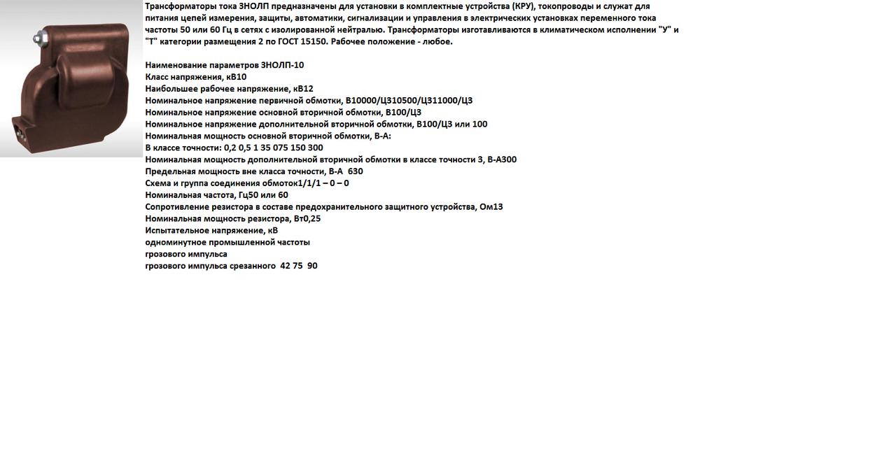 Трансформатор тока ЗНОЛП-10 У2