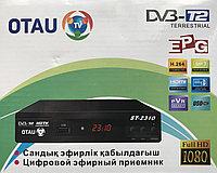 Цифровой Эфирный приемник ST-2310 T2