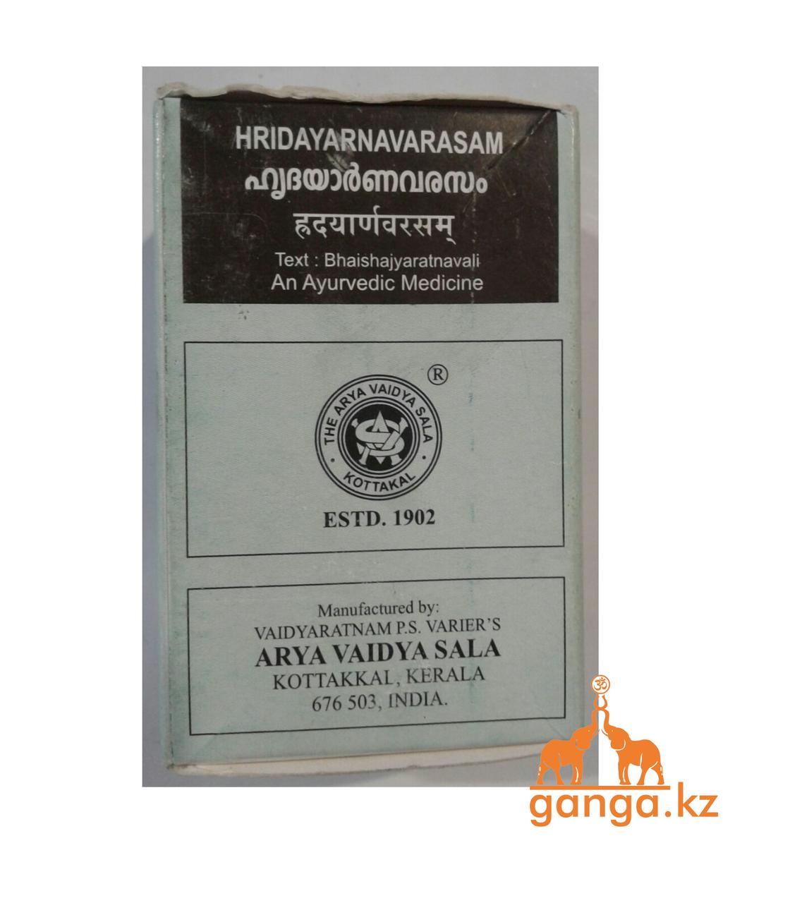 Хридаярнаварасам (Hridayarnavarasam ARYA VAIDYA SALA), 100 таб