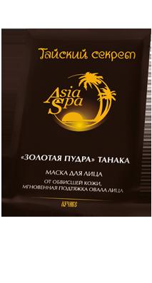 Маска для лица, AsiaSpa, Тайский секрет, Танака, мгновенная подтяжка овала лица, 10мл