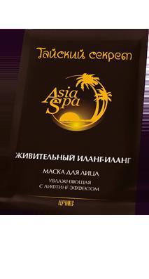 Увлажняющая SPA-маска для сухой кожи лица с лифтинг-эффектом, AsiaSpa, с маслом иланг-иланга, 10мл