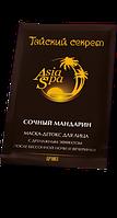 Маска-детокс для лица с дренажным эффектом, AsiaSpa, 10мл