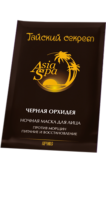Ночная маска для лица от морщин, AsiaSpa, Черная Орхидея, 10мл