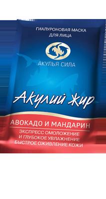 Маска для лица, Экспресс омоложение и глубокое увлажнение, Акулий жир. Авокадо и мандарин, 10мл