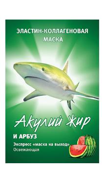 Экспресс эластин-коллагеновая маска для лица, освежающая, Акулий жир и арбуз, 10мл
