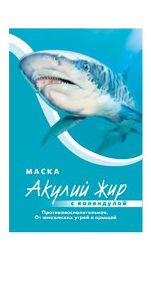 Маска от угрей и прыщей для лица, Акулий жир и календула, 10мл