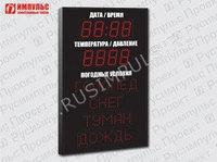 Табло погодных условий Импульс-911-D11x8-L4xT8xK1-TP