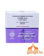 Дханвантарам Кватам ревматические заболевания (Dhanvantaram Kwatham ARYA VAIDYA SALA), 100 таб.