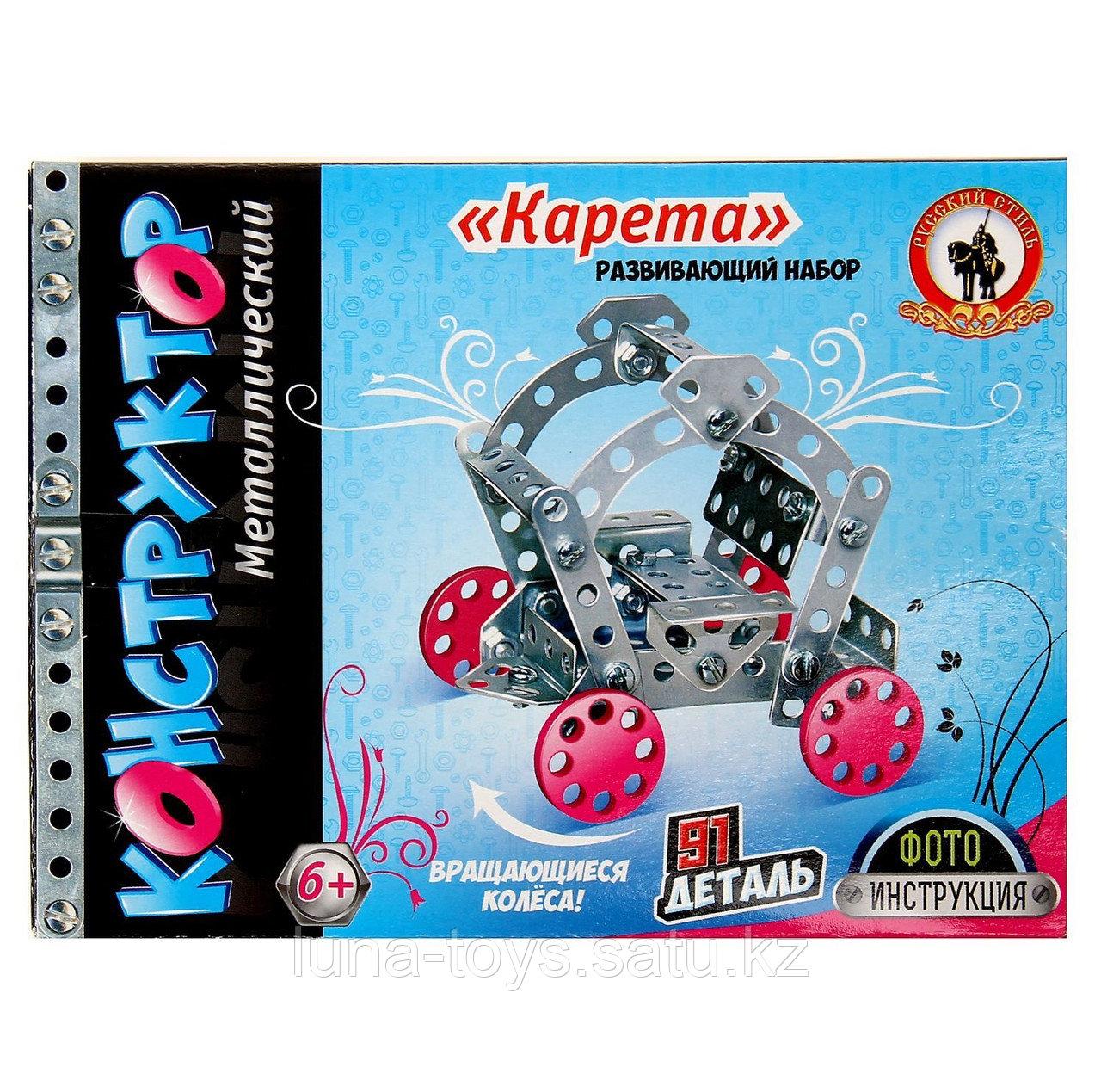 Металлический конструктор «Карета», 91 детали