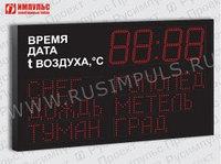 Табло погодных условий Импульс-921-D21x4-L6xT10xК1-T