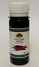 Красный перец, масляный экстракт, 100мл