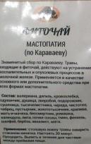Фиточай Мастопатия (По Караваеву), 180 гр