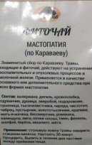 Фиточай Мастопатия (Сбор Трав По Караваеву), 90 гр