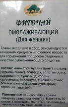 Фиточай Омолаживающий(Для женщин), 180гр