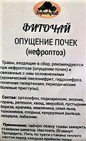 Фиточай Опущение почек, нефроптоз, 180гр