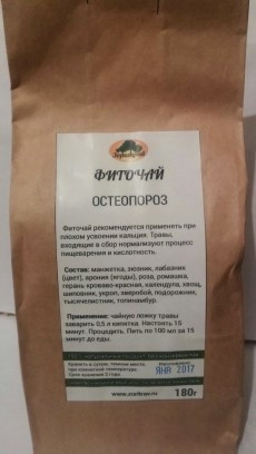 Фиточай Остеопороз, 180гр