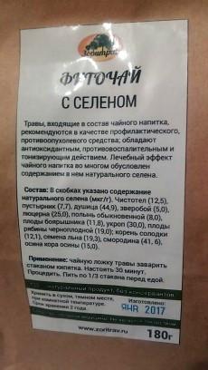 Фиточай с селеном, 180гр