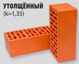 Утолщенный кирпич толщина 88 мм