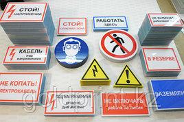 Предупреждающие таблички и стикеры