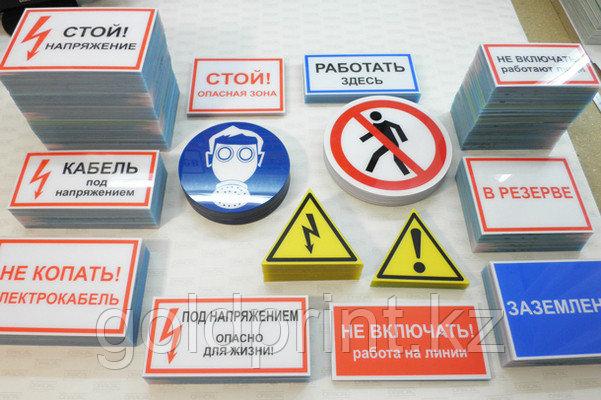 Предупреждающие таблички и стикеры, фото 2